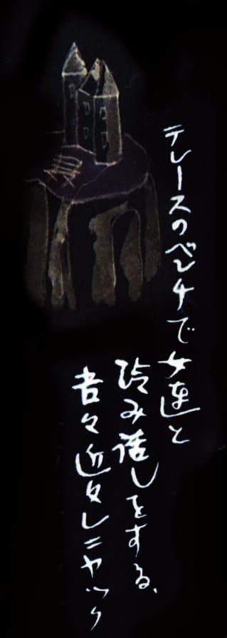 Kawashima-margin2
